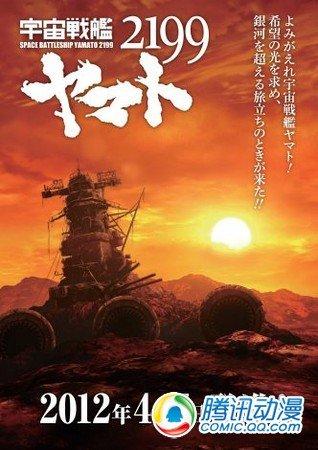《宇宙战舰大和号》新作动画将制作