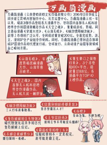 第25届IDO漫展元旦跨年狂欢节!徐娇与10万小伙伴携手跨年!-C3动漫网