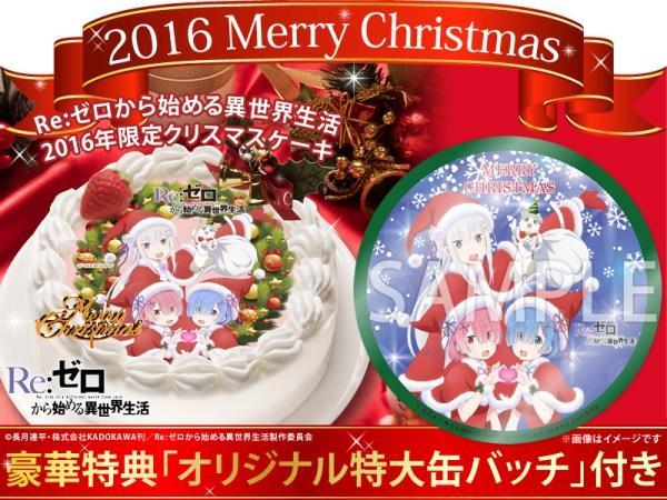 《从零》与动漫蛋糕店合作推出圣诞商品