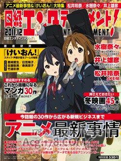 《轻音》相关产业价值达150亿日元