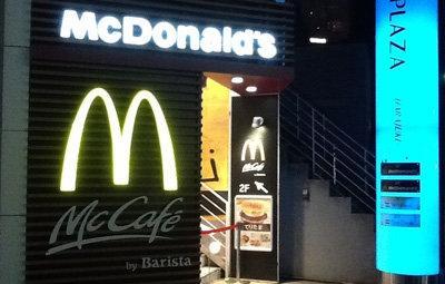 再见了 日本麦当劳最大店1月关门