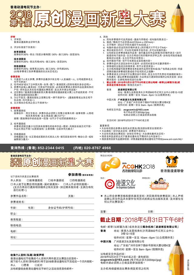 2018香港动漫电玩节:原创漫画新星大赛现正接受报名!