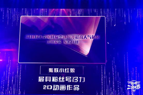 内容为王《狐妖小红娘》斩获最具粉丝号召力大奖