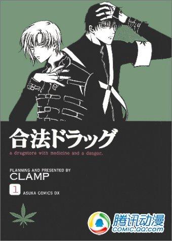 CLAMP漫画《合法禁�》连载再开!