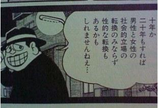 �斡瘢�上!日宅:谁能把《龙珠》悟空虐成翔?