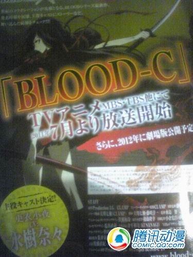 CLAMP原作 新番[BLOOD-C]续报公开