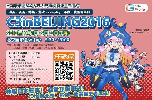 C3北京即将开幕,诸多精彩等你来