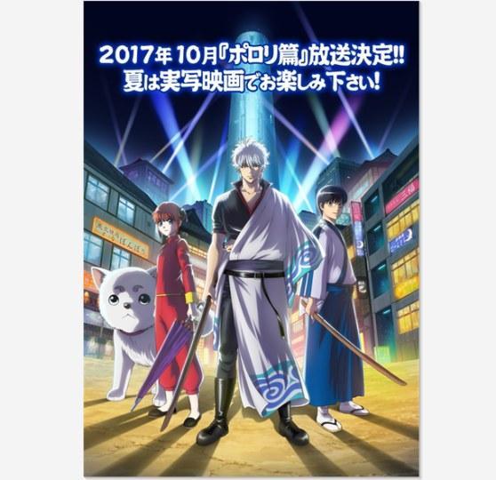 银他妈赛高《银魂》将于10月重开动画!