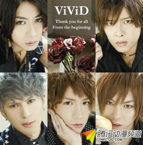 乐队ViViD解散 曾演唱《死神》《魔笛》主题曲