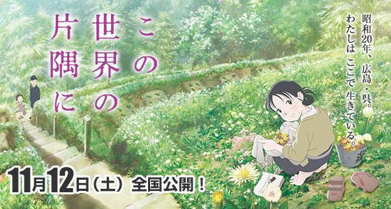 【劇情】(動漫)在世界的角落 In This Corner of the World