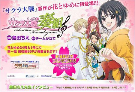 《樱花大战 奏组》8月20日迎新发表