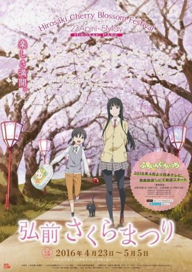 《飞翔的魔女》樱花节最新宣传图公布