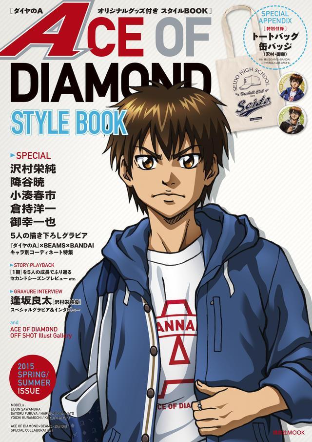 《钻石王牌》杂志书发售 主人公变身模特