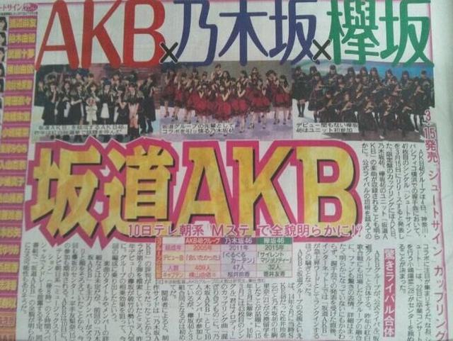 AKB×乃木坂×欅坂将联合组团续命