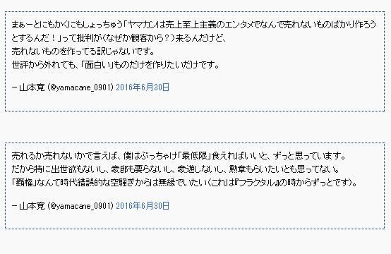 """山本宽在推特反对""""霸权主义"""""""