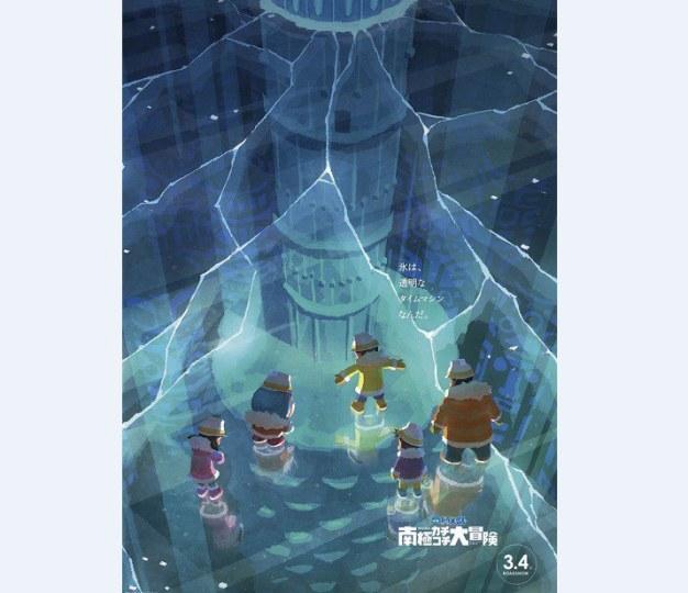文艺且悲伤 《哆啦A梦》剧场版公开新海报