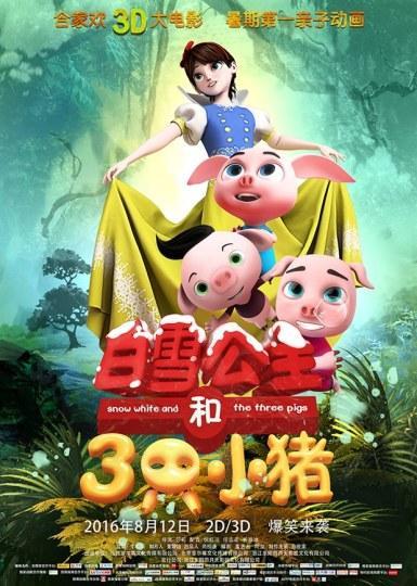 什么鬼?《白雪公主和三只小猪》定档8月