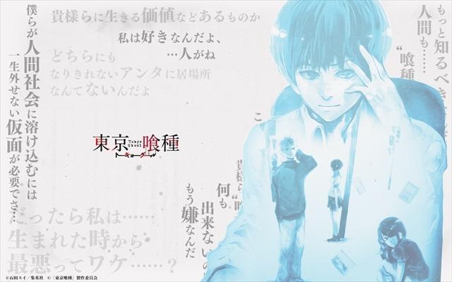 《东京喰种》真人电影官网上线