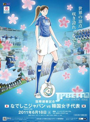 高桥阳一绘制 日本女足看板娘亮相