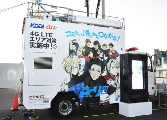C91移动基站车为《冰上的尤里》大打广告