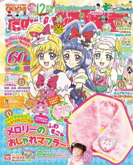 连店员都分不清!日本杂志排版惹争议