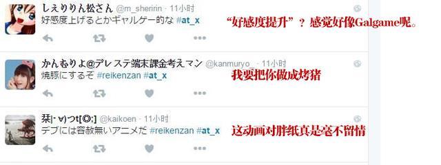 11区也懂《灵剑山》?——看看日本网友都说了啥