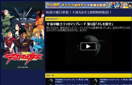 《宇宙骑士》在Niconico动画上重播