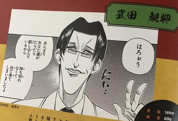 宝冢版《浪客剑心》武田观柳帅炸天 狂吸粉