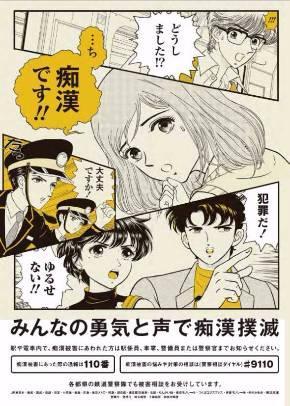 过分夸张?日本新痴汉海报被认为将增加冤情