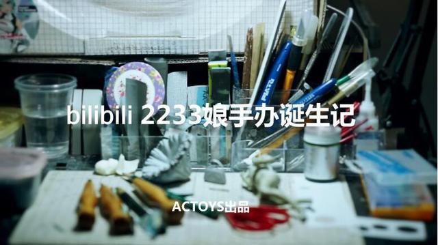 ACTOYS特别呈现!2233娘手办诞生大揭秘!