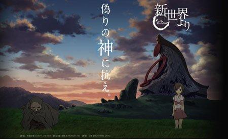 TV动画《自新世界》将在10月播出