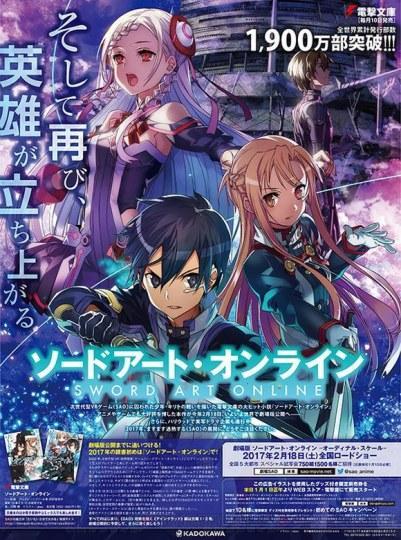 日本权威媒体整版宣传《刀剑神域》剧场版