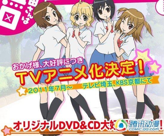 《森田同学很沉默》TV动画7月开播