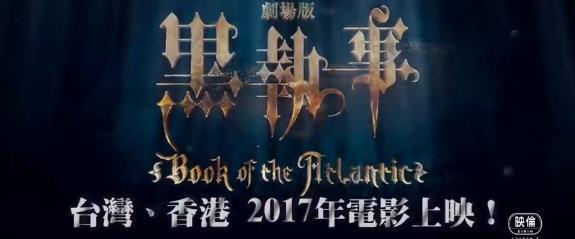《黑执事:豪华客船篇》剧场版台湾上映时间确定