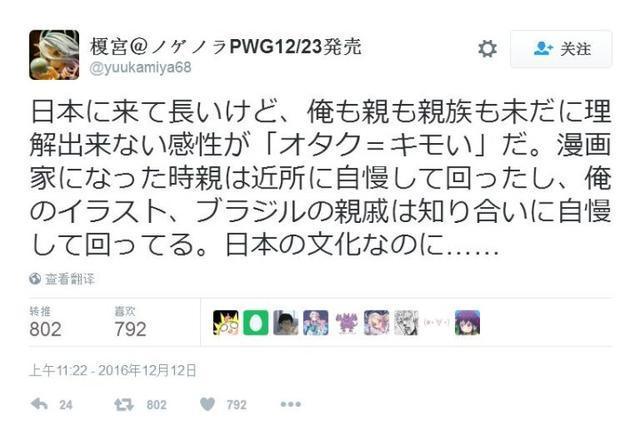 《游戏人生》作者看不懂日本人的价值观