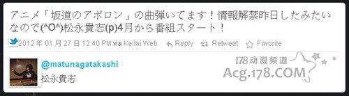 菅野洋子加盟《坂道上的阿波罗》
