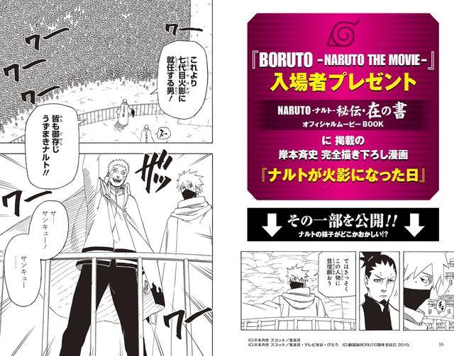 《火影剧场版:博人》新宣传片 特典漫画