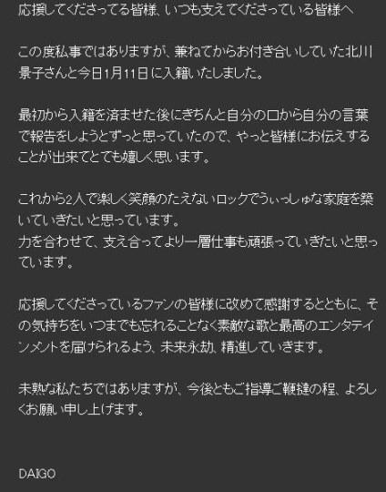 哭瞎单身狗!DAIGO和北川景子结婚