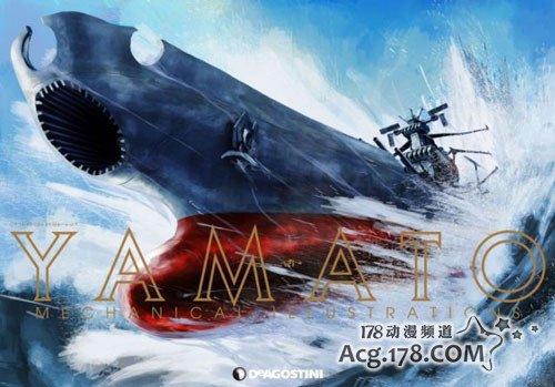 《宇宙战舰大和号》再次剧场动画化