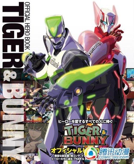 《虎兔英雄传》FANBOOK于今日发售
