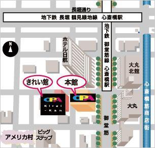 大阪开设宅男基地 欢迎中国宅来圣地巡礼
