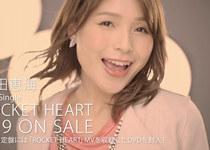 新田老师第五!TSUTAYA最新音乐销量榜公布