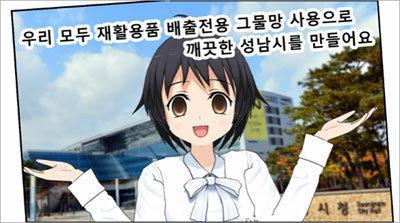 韩国城南市二次元环保少女角色居然是病娇!