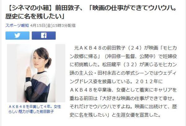 """有魄力!前田敦子想成为""""名留青史的演员"""""""