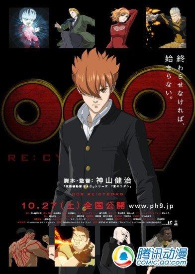 剧场版《009 RE:CYBORG》声优公开