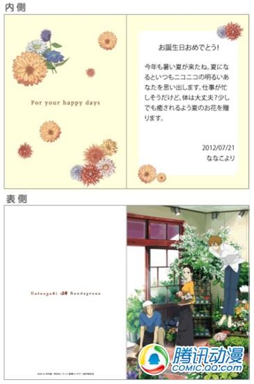 《夏雪密会》花店SHIMAO网络开店!