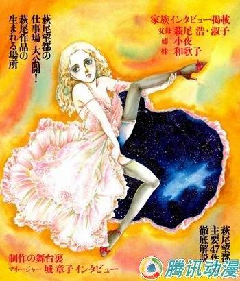 少女漫画之神�c尾望都特刊将发售