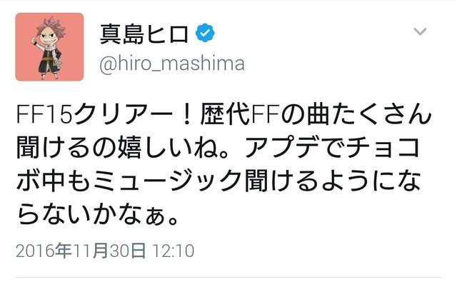 不只画画快 《妖尾》作者真岛浩两天通关《最终幻想15》