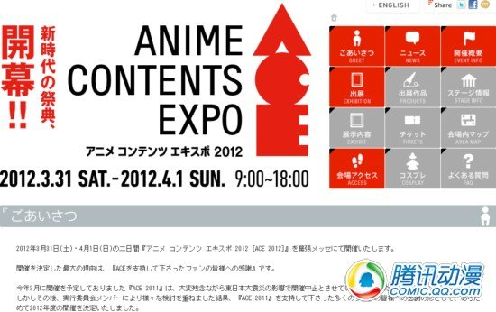 日本动漫信息展览会2012举办决定