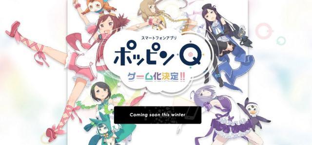 东映60周年纪念动画《Popin Q》将于12月推出手游